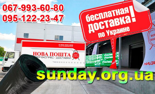Агроткань бесплатная доставка по Украине