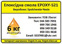 Эпоксидная смола Epoxy-521 с отвердителем Т-0590 Комплект (6+1.68 кг)