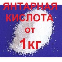 Янтарная кислота от 1кг