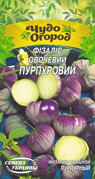 Семена Физалис овощной Пурпурный / 0,2г/