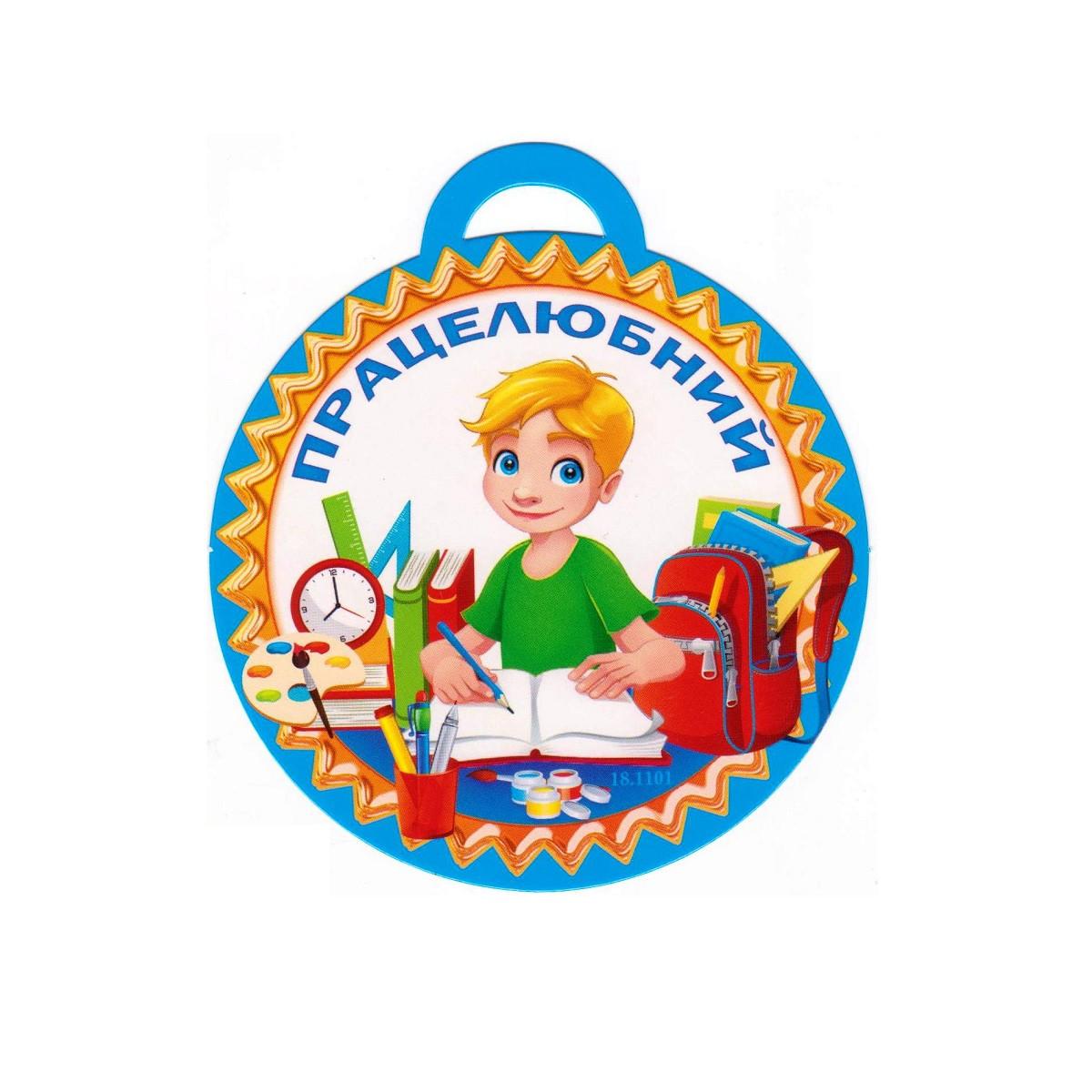 """Медаль """"Працелюбний"""" 18.1101"""
