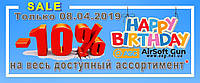 Happy Birthday AirSoftGUN