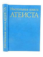 Анисимов С.Ф. и др. Настольная книга атеиста (б/у).