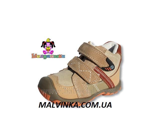 Ботинки кожаные ( деми) на мальчика Шалунишка 21,22,25 р  арт 4055