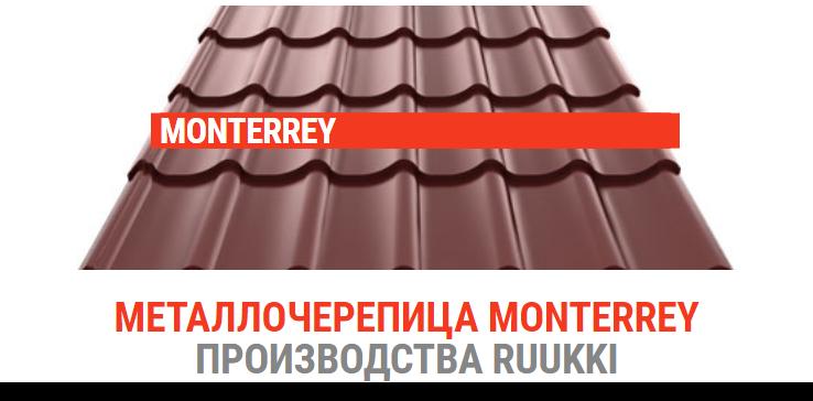 """Металлочерепица """"Ruukki Monterrey"""" - от """"T.R.ishkovcompany"""""""