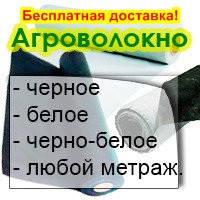 Бесплатная доставка Agreen. Агроволокно Белое, Агроволокно Черное, Черно-Белое, Агроткань