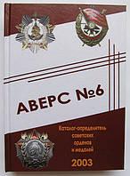 Каталог Аверс №6. Каталог визначник радянських орденів і медалей Ст. Д. Кривцов 2003