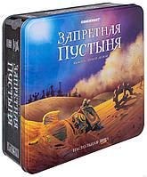 Настольная игра Запретная пустыня .Forbidden Desert