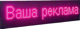 Рекламные экраны (бегущие строки, LED-экраны, LED-вывески)