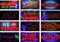 Готовые LED вывески