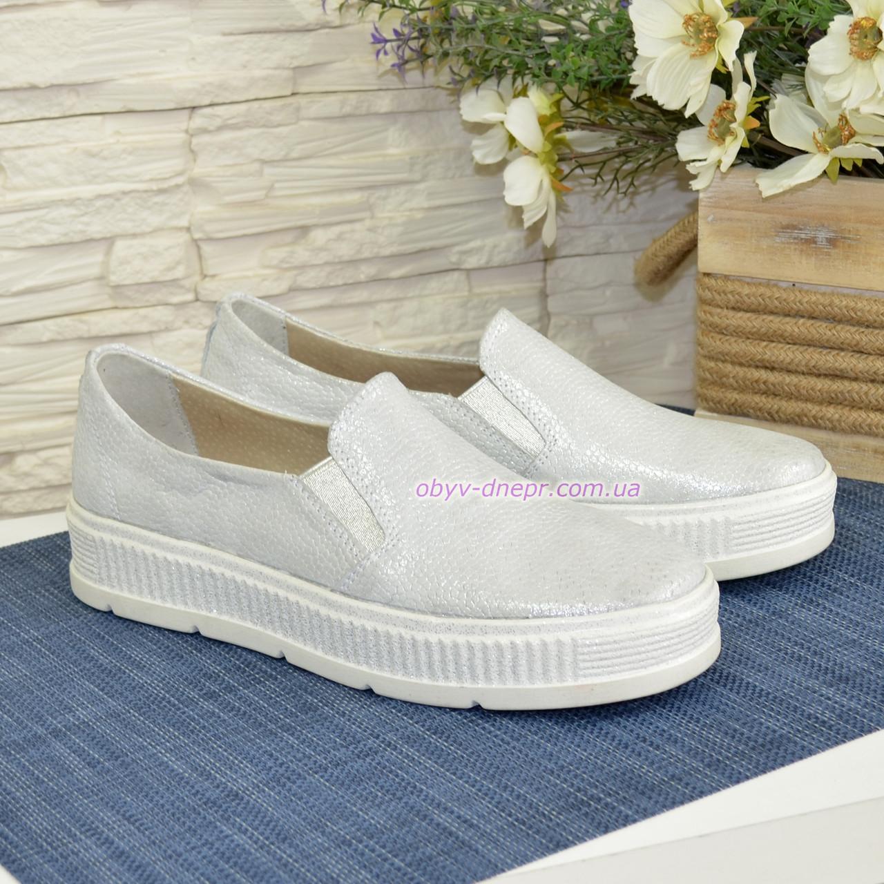 Туфли-мокасины замшевые женские на утолщенной подошве, цвет белый