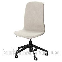 IKEA LANGFJALL Рабочий стул, бежевый, черный  (491.776.29)
