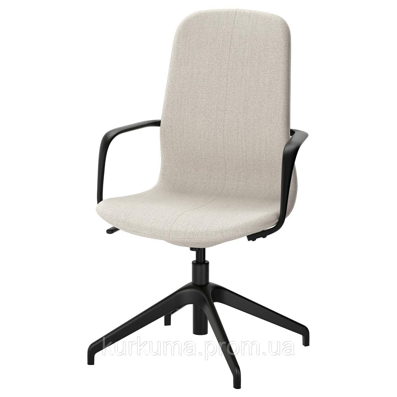 IKEA LANGFJALL Рабочий стул, бежевый, черный  (191.763.01)