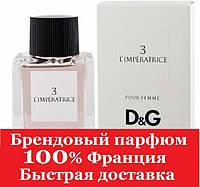 Духи  Dolce & Gabbana 3 L`Imperatrice  Дольче  Габбана  Императрица  люкс верия