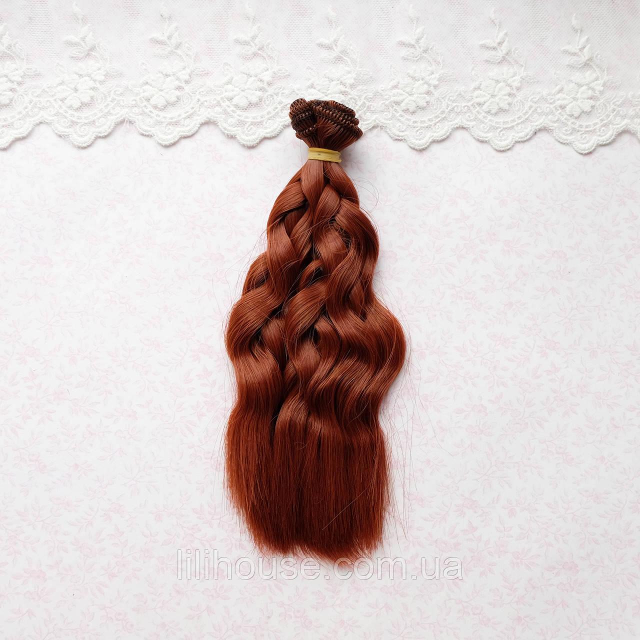 Волосы для кукол в трессах легкие кудри косичка, медь - 15 см