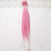 Волосы для кукол в трессах, омбре розовый с белым - 25 см