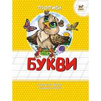 """Мои Первые Прописи """"Літери"""" укр."""