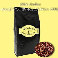 Arabica Brazil Yellow Burbon 17/18scr зерновой кофе 1000г. БЕСПЛАТНАЯ  ДОСТАВКА от 1кг!