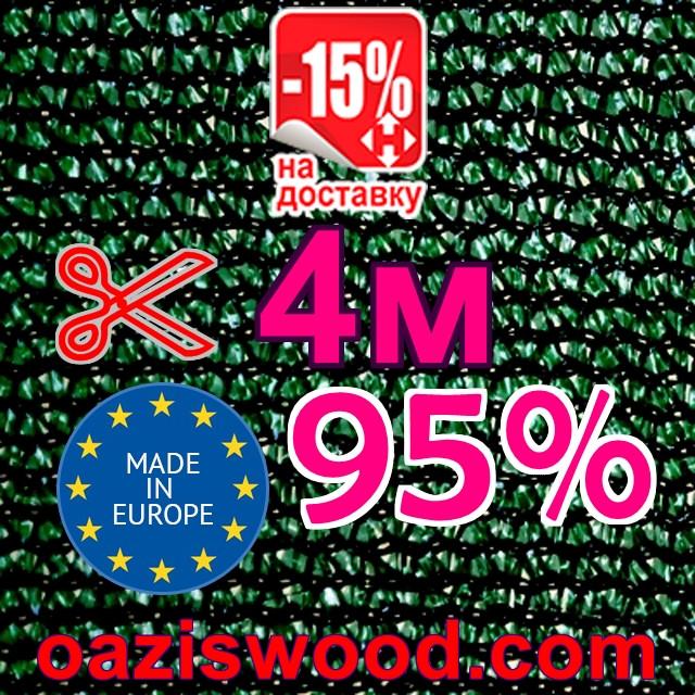 Сетка 4м 95% Итальянское качество затеняющая, маскировочная на метраж