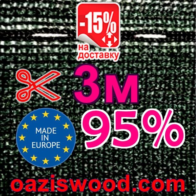 Сітка 3м 95% Італійська якість затіняюча, маскувальна   - на метраж.