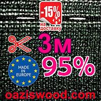 Сітка 3м 95% Італійська якість затіняюча, маскувальна AGREEN