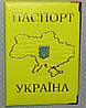 Обложка Желтый для паспорта с картой и значком Герб Украины