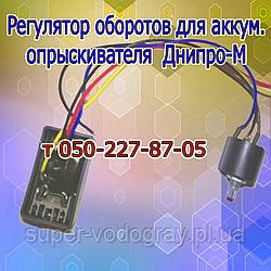Регулятор оборотов для аккумуляторного опрыскивателяДнипро-М