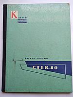 Каталог отделочных материалов и изделий. Раздел третий Стекло