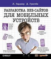 Мартин Гарднер Разработка веб-сайтов для мобильных устройств (2777)