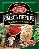 Смесь перцев Украинская с чесноком ТМ Смачна кухня, 20 г
