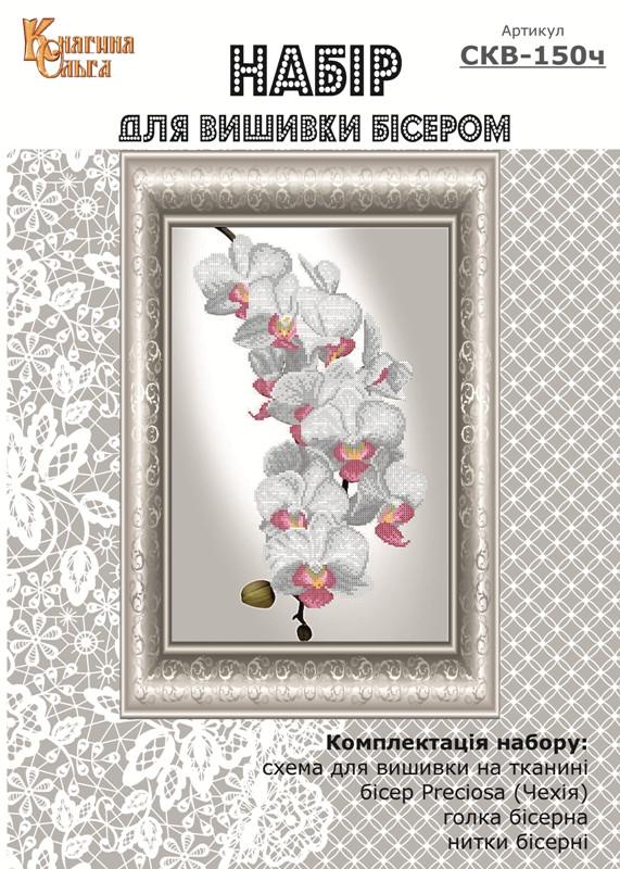 Набір для вишивання бісером Гілка орхідеї. ВКВ-150ч