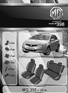 Чехлы на сидения MG350 2010- Elegant Classic