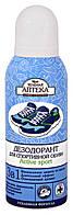 Дезодорант для спортивной обуви Зеленая Аптека Active sport 3 в 1 - 150 мл.