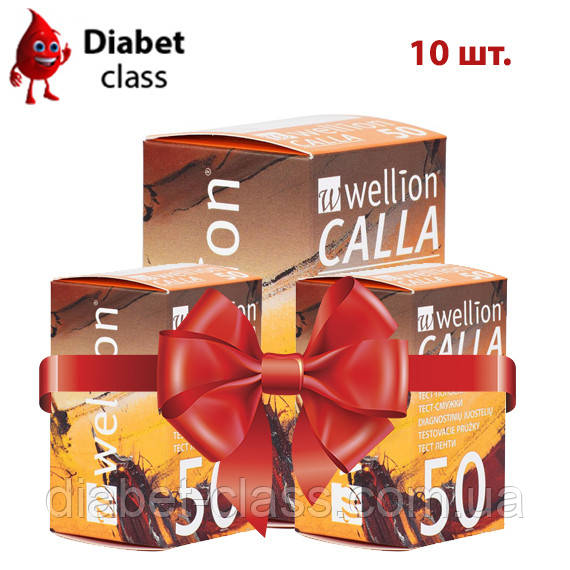 Wellion Calla 50 10 упаковок