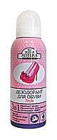 Дезодорант для обуви Зеленая Аптека Style Женский 3 в 1 - 150 мл.