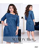 Красивое замшевое свободное платье большого размера №1634-синий, размер 48 50