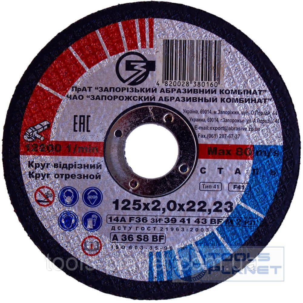 Круг отрезной по металлу ЗАК 125 х 2,0 х 22,2 (Запорожье)