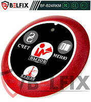 Многофункциональная кнопка вызова официанта и кальянщика BELFIX-B24RMK