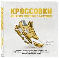 Кроссовки: история мирового безумия (золотая) Коррал Родриго  Френч Алекс  Кан Хоуи