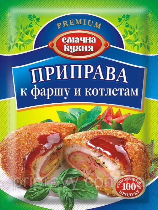 Приправа к фаршу  и котлетам ТМ Смачна кухня, 25 г