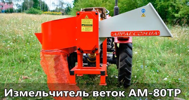 Измельчитель веток ARPAL АМ-80ТР