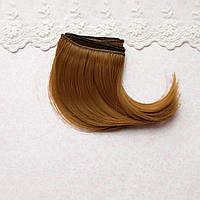 Волосы для кукол прямые боб в трессах, медовый русый шелк - 10 см