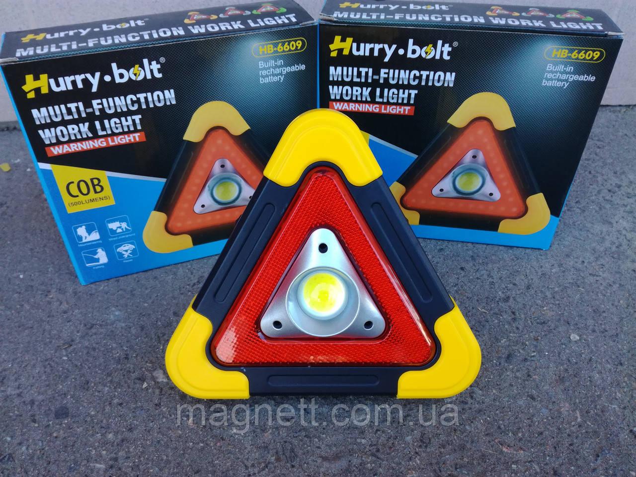 Аварійний знак Прожектор Hurry bolt (HB-6609)