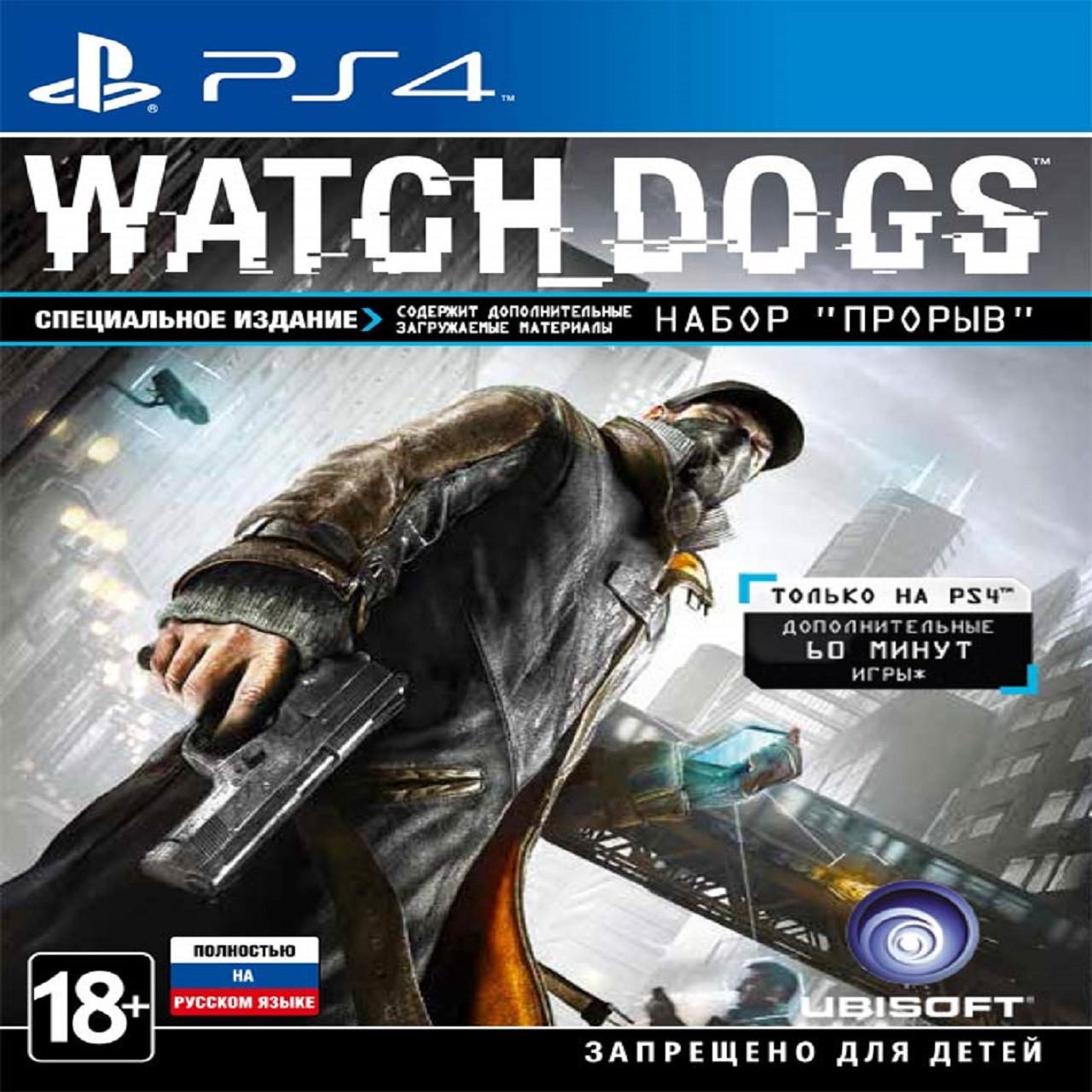 Watch Dogs (російська версія) PS4 (Б/В)