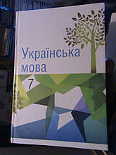 Гнаткович Українська мова. 7 клас УГОРСЬКА, Львів. 2015