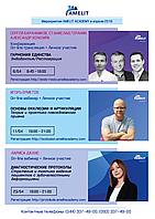 """Анонс вебинаров Академии """"Амелит"""" на апрель 2019 г."""