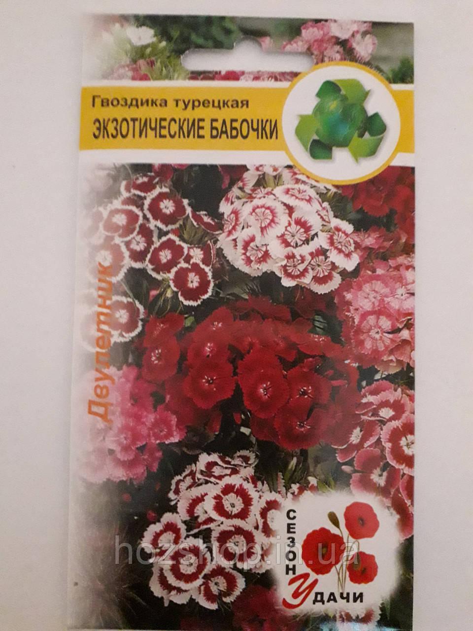Гвоздика турецька Екзотичні метелики дворічник 0,4 г(мінімальне замовлення 25 пачок)