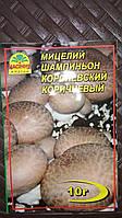 Мицелий Шампиньон Королевский коричневый 10 гр (935140122)