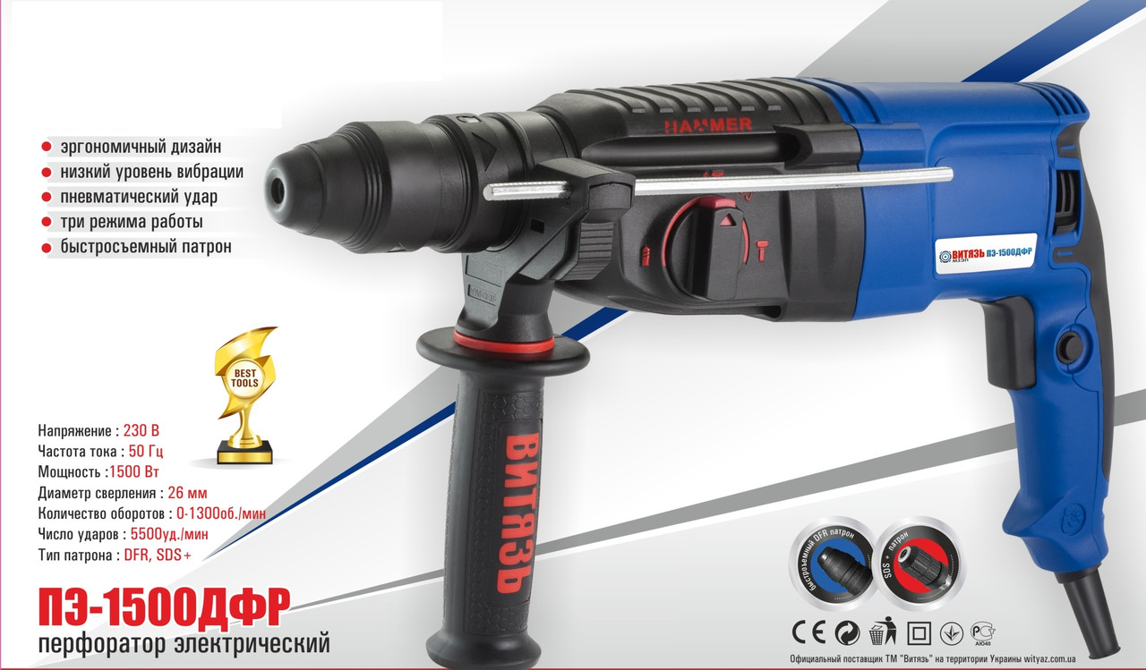 Перфоратор прямой Витязь ПЭ-1500 DFR