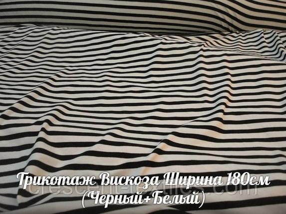 Вискоза Трикотаж Полоска (Черный+Белый), фото 2